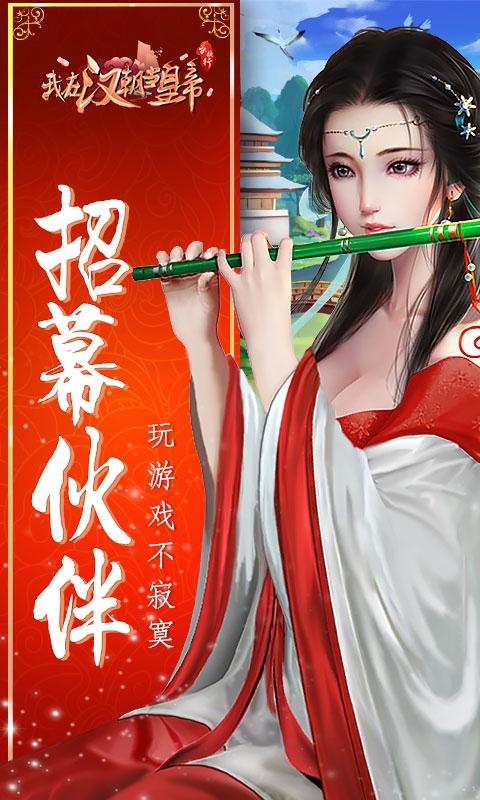 我在汉朝当皇帝游戏截图1