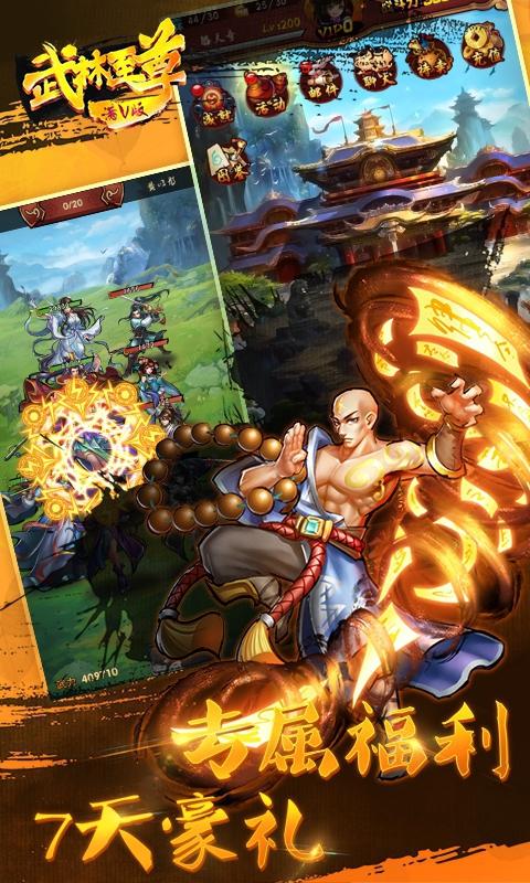 武林至尊游戏截图5