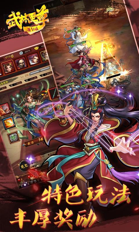 武林至尊游戏截图3