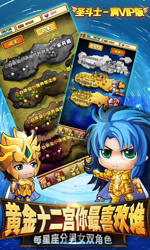 圣斗士-满V版游戏截图4