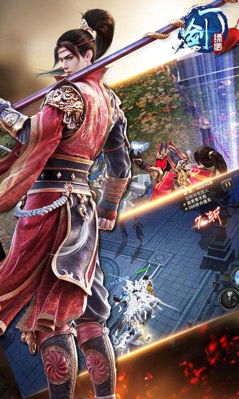 一剑缥缈游戏截图3