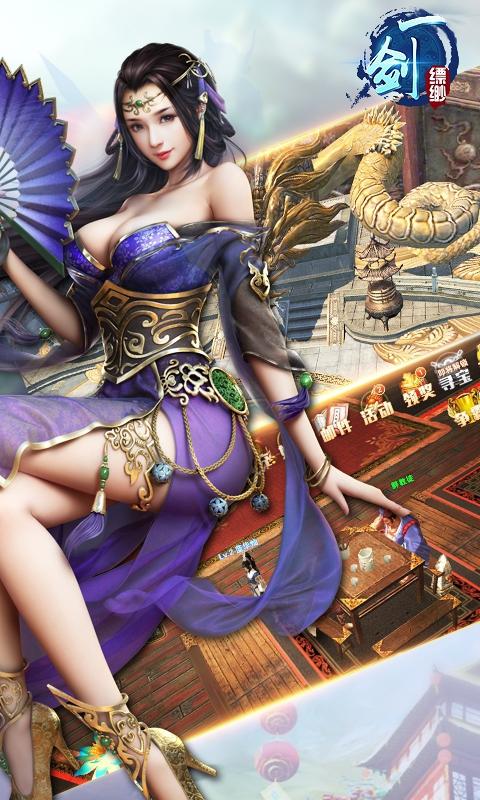 一剑缥缈游戏截图2