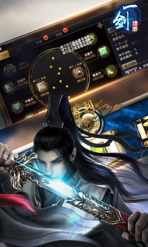 一剑缥缈游戏截图4