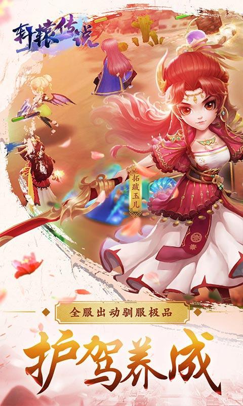 轩辕传说游戏截图4