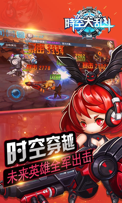 时空大乱斗超变版游戏截图1