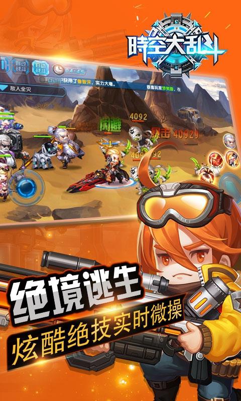 时空大乱斗超变版游戏截图3