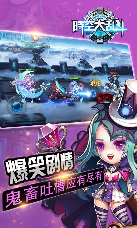 时空大乱斗超变版游戏截图4
