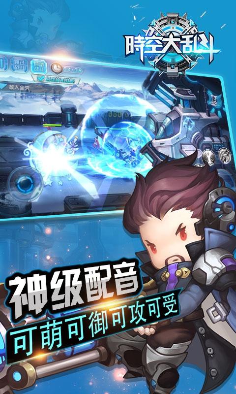 时空大乱斗超变版游戏截图2