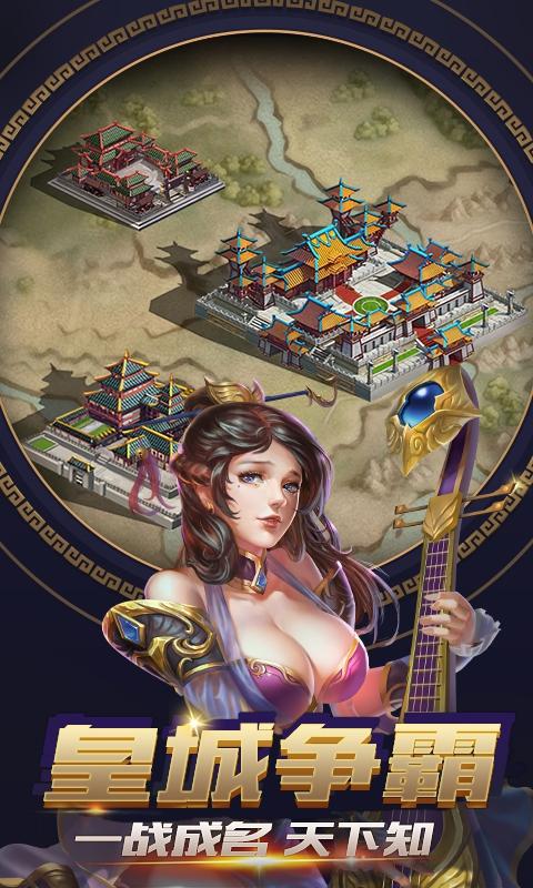 铁骑三国满V版游戏截图1
