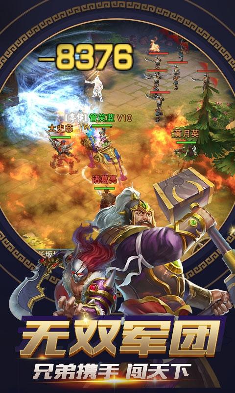 铁骑三国满V版游戏截图3