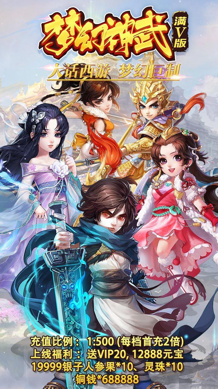 梦幻神武-满V版游戏截图1