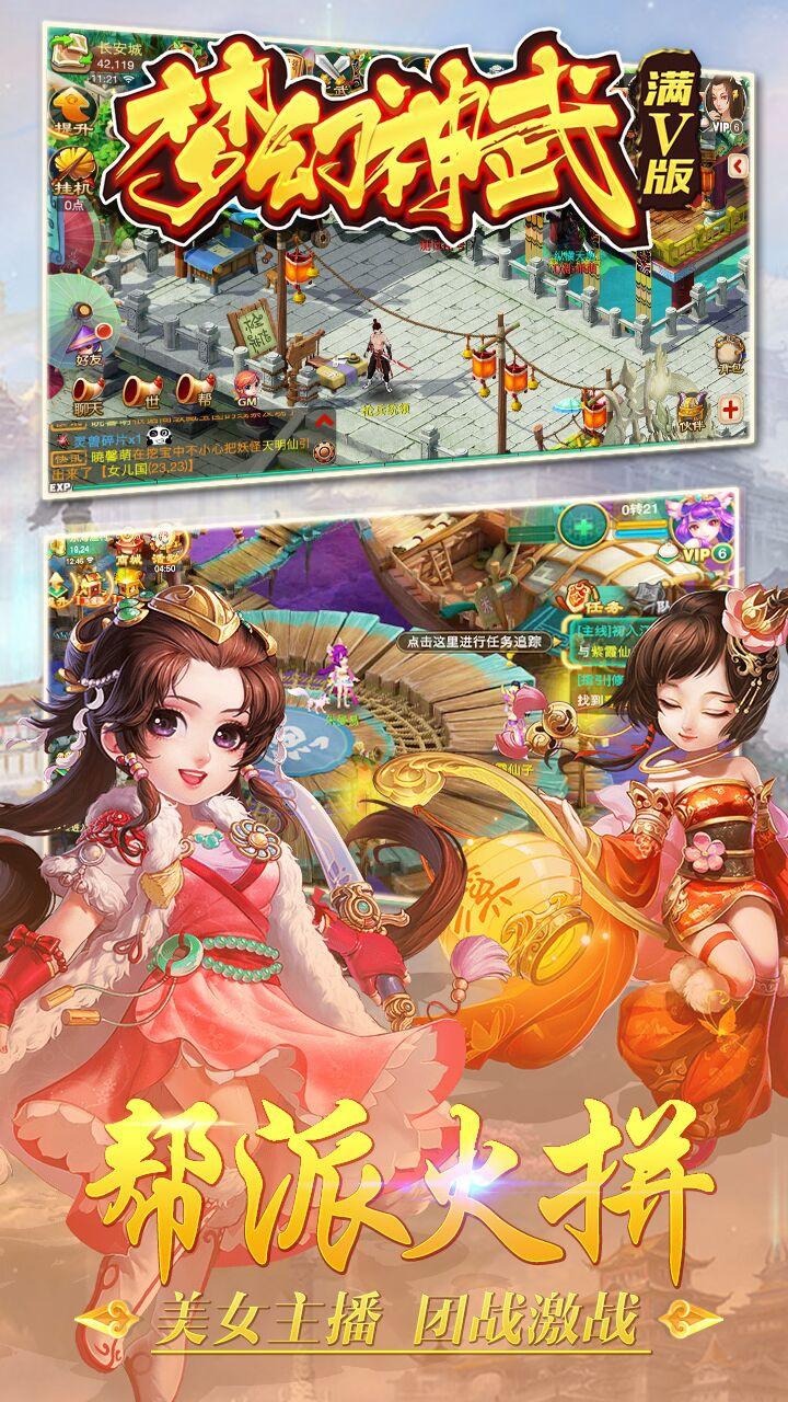 梦幻神武-满V版游戏截图3
