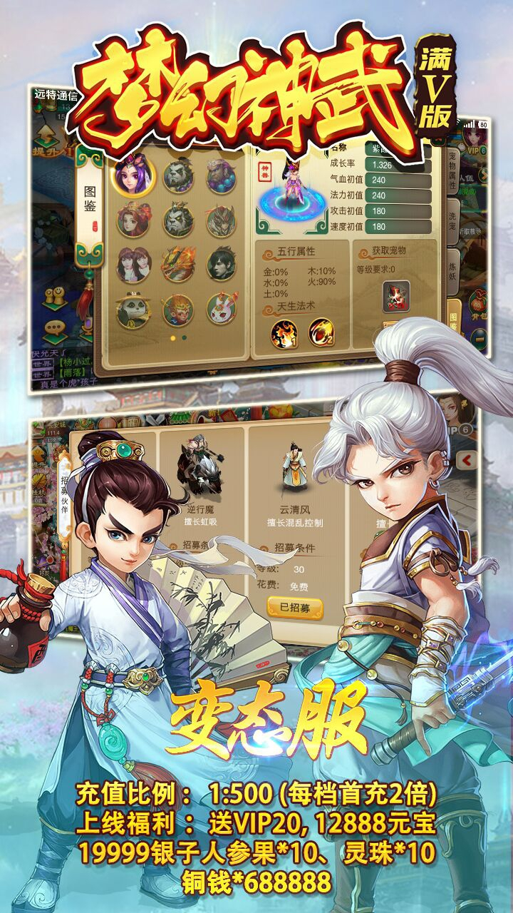 梦幻神武-满V版游戏截图2