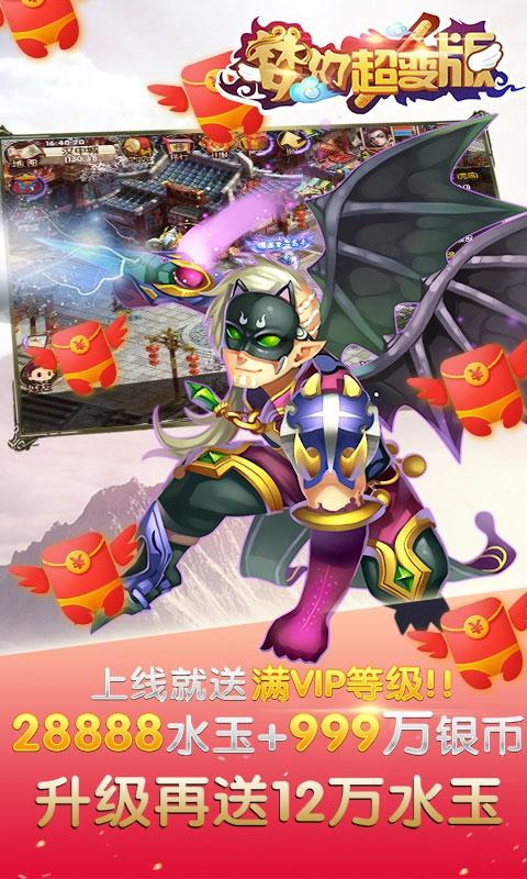 梦幻超级变态版游戏截图2