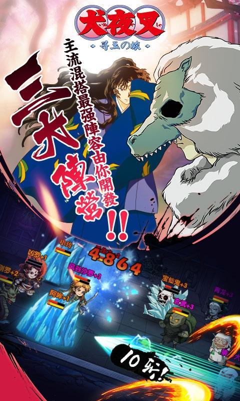 犬夜叉-寻玉の旅游戏截图2