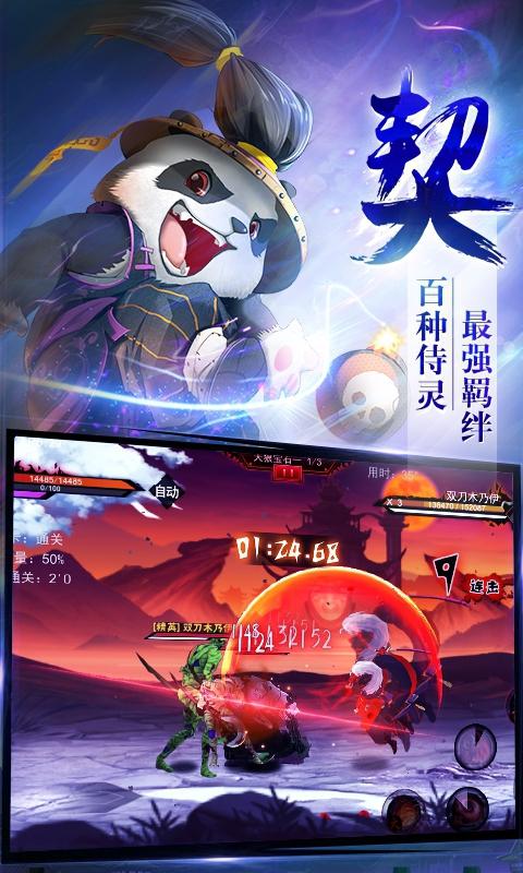 侍灵游戏截图3