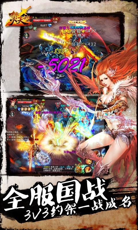 RPG类手游大全游戏截图3