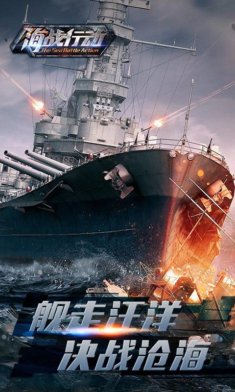 海战行动游戏截图1