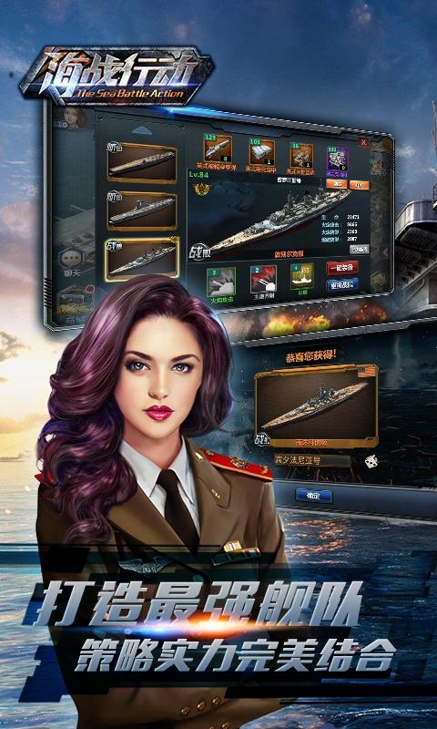 海战行动游戏截图2