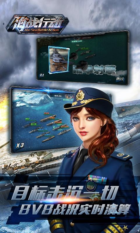 海战行动游戏截图3