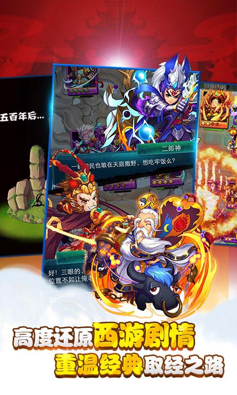梦幻东游记游戏截图1