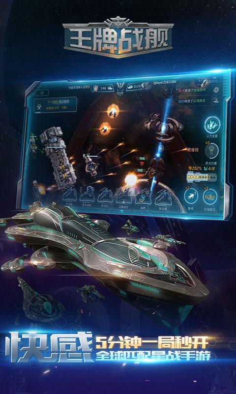王牌战舰游戏截图3