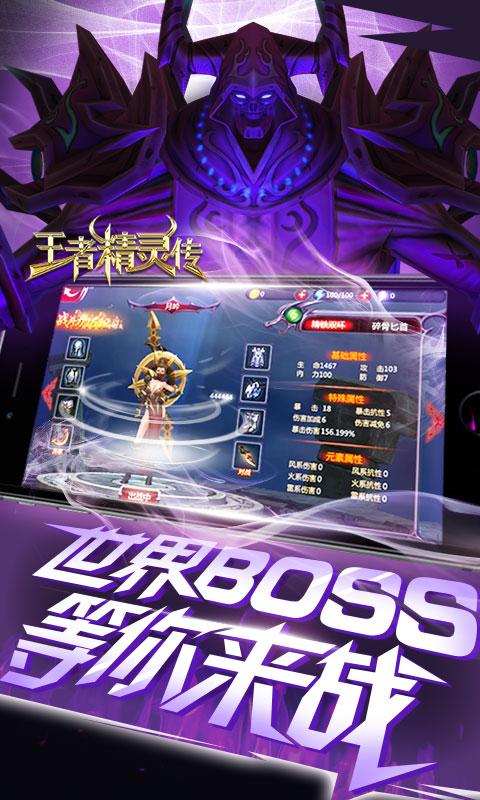 王者精灵传游戏截图1