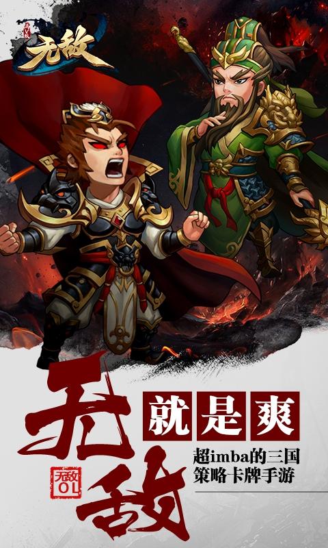 魔神三国 游戏截图