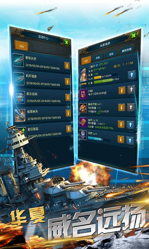 王牌战舰游戏截图1