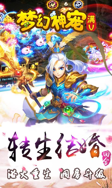 梦幻神宠游戏截图3