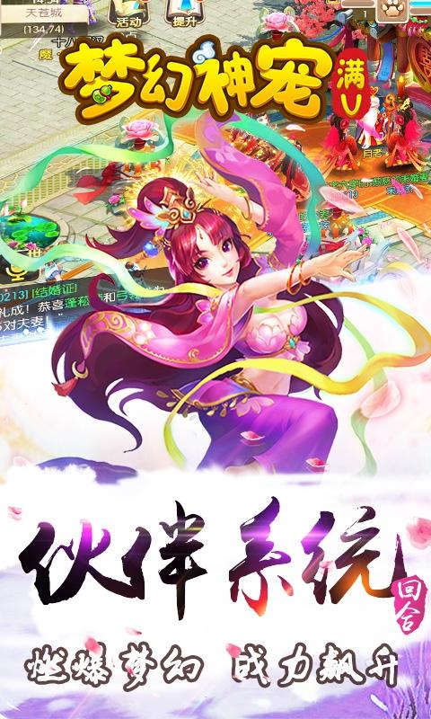 梦幻神宠游戏截图2