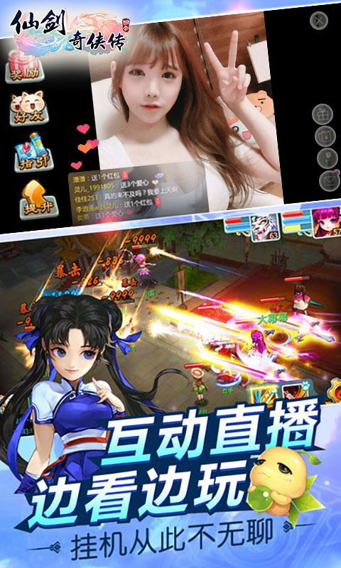 梦幻新仙剑游戏截图2