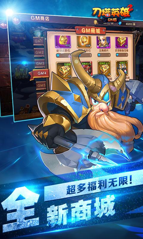 刀塔英雄2商城版游戏截图1
