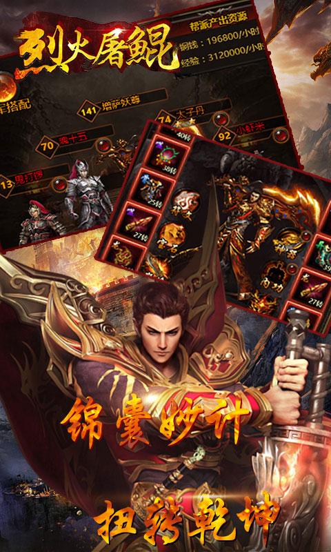烈火屠鲲游戏截图3