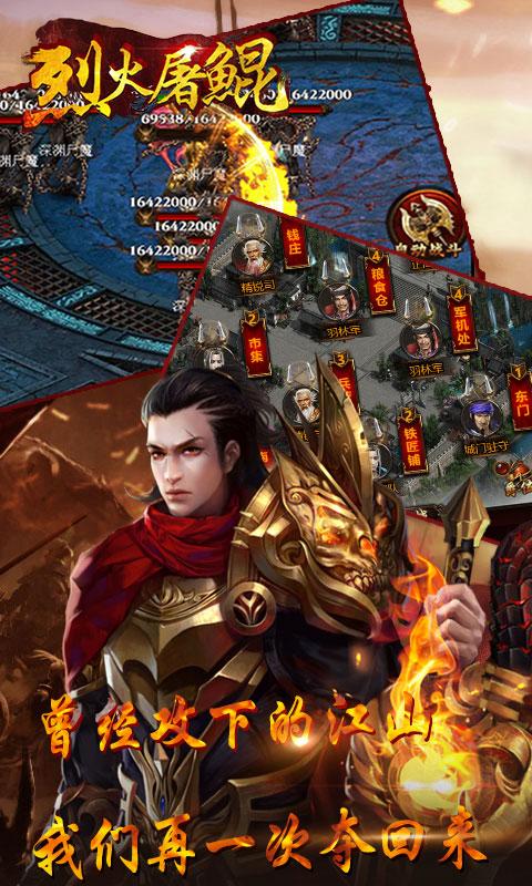 烈火屠鲲游戏截图1