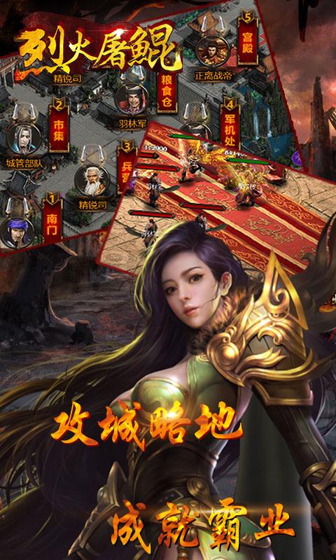 烈火屠鲲游戏截图2