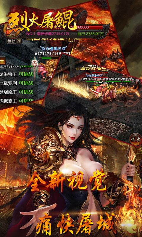 烈火屠鲲游戏截图4