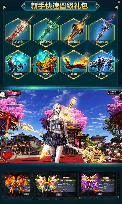 情缘仙剑游戏截图4