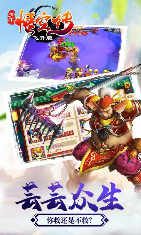 少年悟空传飞升版游戏截图3