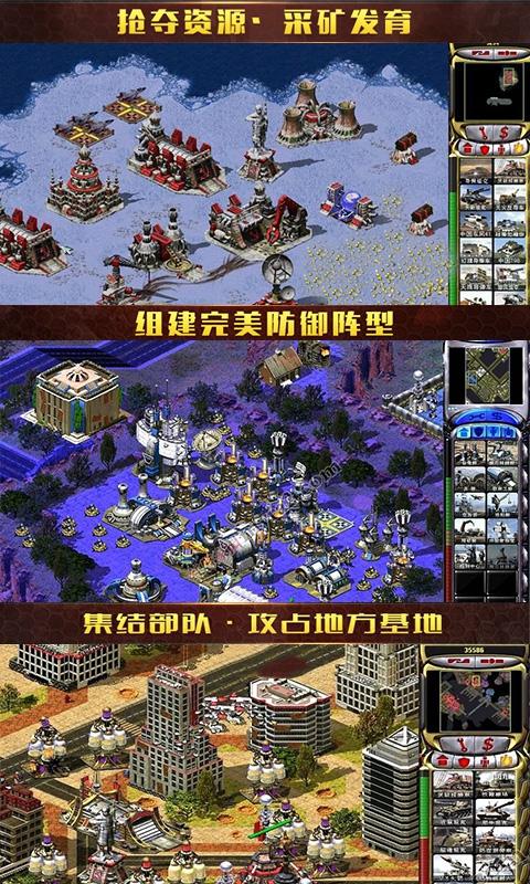 红警尤里复仇游戏截图3