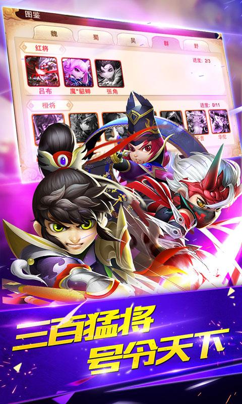 少年三国传星耀版游戏截图1