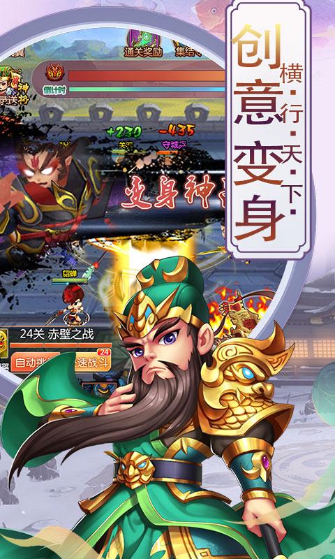 三国宫略游戏截图2
