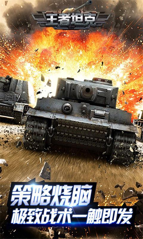 王者坦克游戏截图4