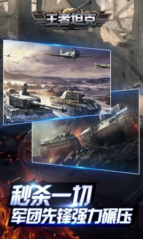王者坦克游戏截图3