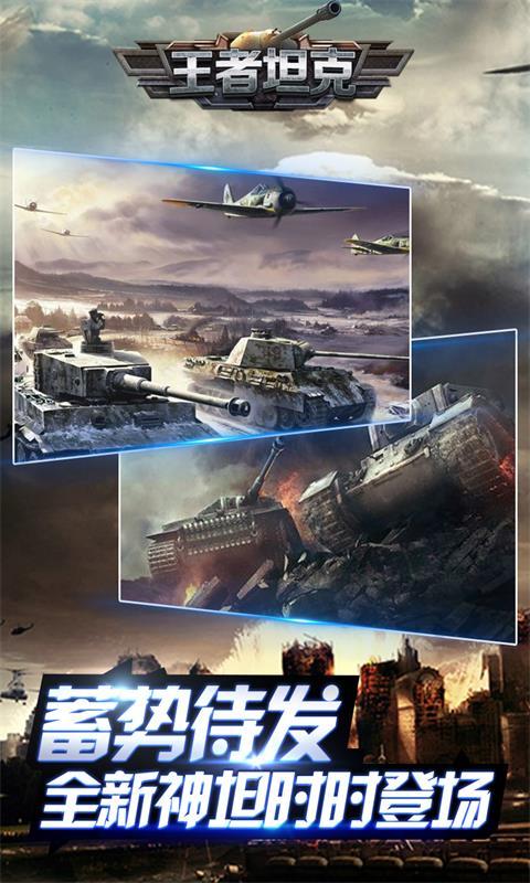 王者坦克游戏截图1