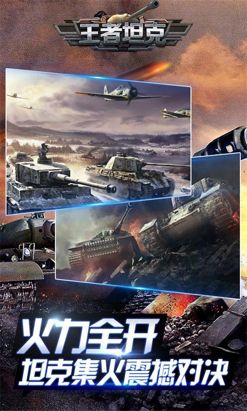 王者坦克游戏截图2