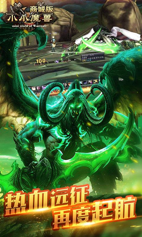 小小魔兽商城版游戏截图2
