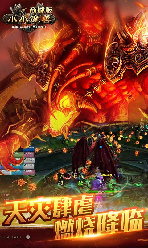 小小魔兽商城版游戏截图4