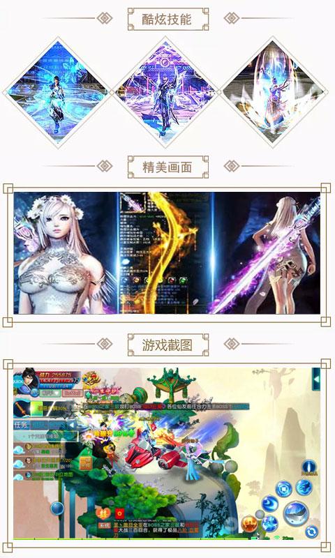 永恒仙途游戏截图3