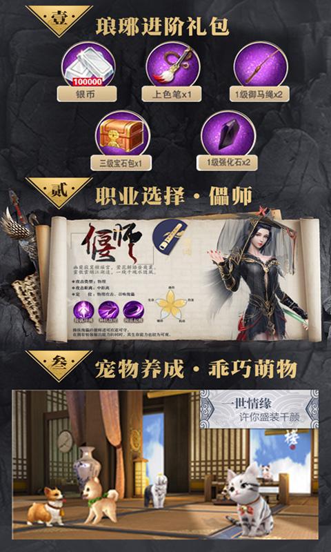 梅长苏星耀版游戏截图2
